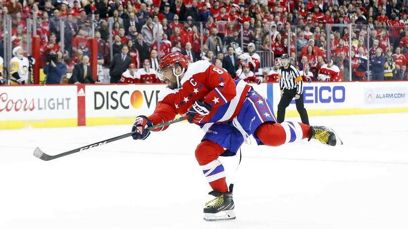 Овечкин подрался с хоккеистом «Питтсбурга» в матче НХЛ