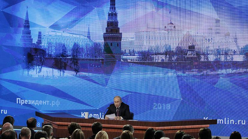 Началась большая пресс-конференция Владимира Путина
