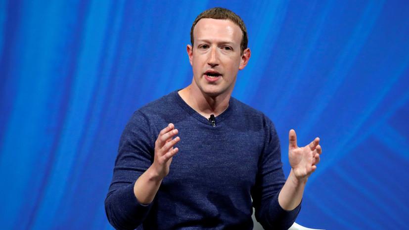 Цукерберг не ответил на предложение выступить в Совфеде