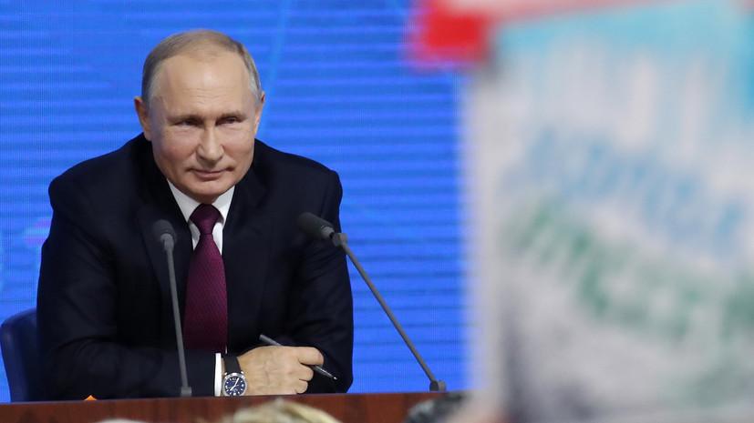 Завершилась большая пресс-конференция Путина