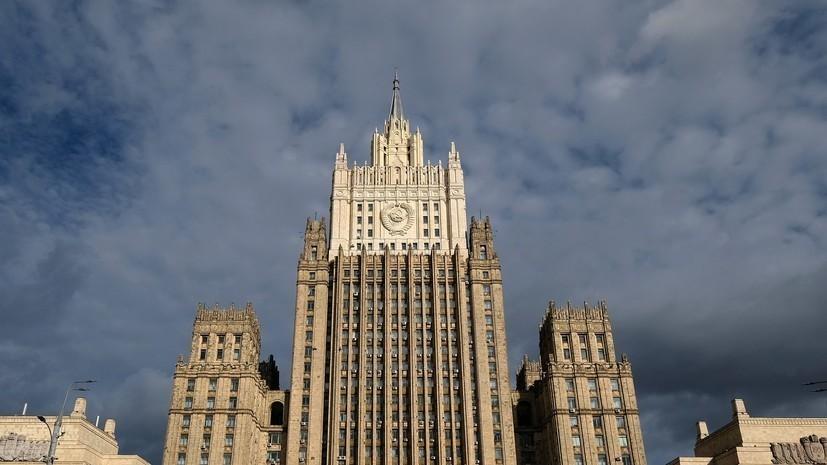 МИД: Вашингтон продолжает обострение отношений с Россией новыми санкциями