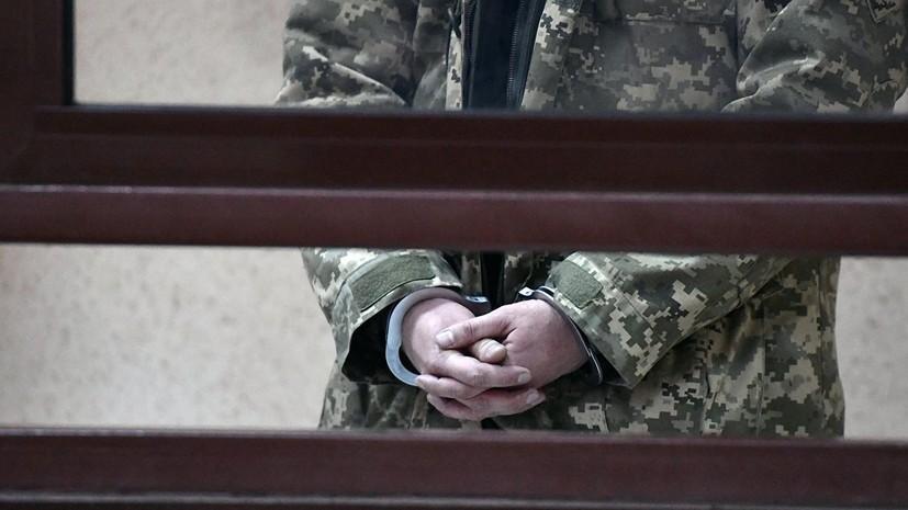 Суд оставил под стражей ещё трёх задержанных в России украинских моряков