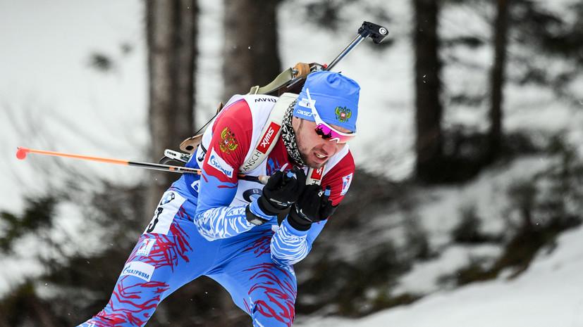 Назло Фуркаду: Логинов завоевал серебро спринта на этапе КМ по биатлону в Нове-Место