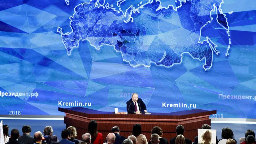 Эксперт прокомментировал пресс-конференцию Путина