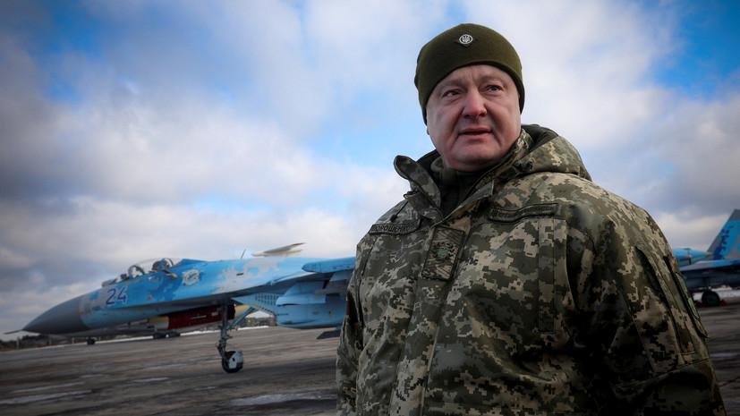 В Госдуме оценили заявление Порошенко о максимальном укреплении линии обороны Украины