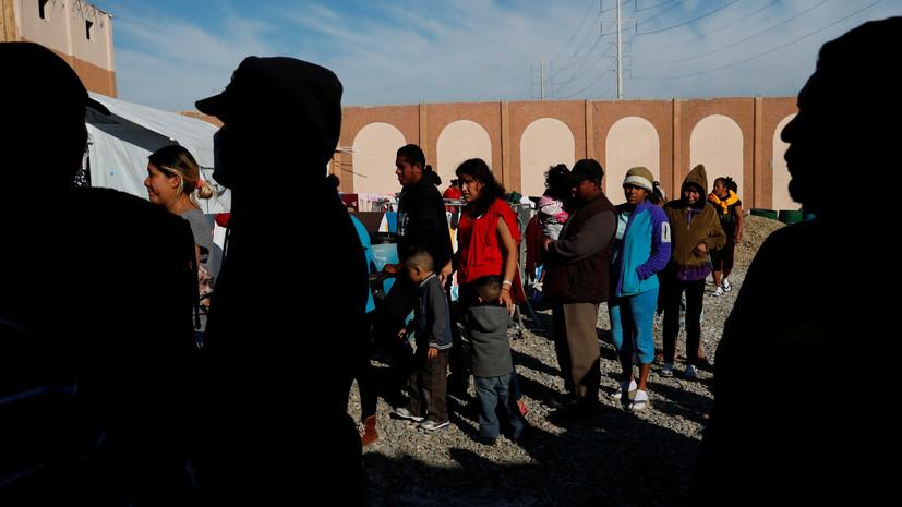 США будут выдворять ищущих убежища нелегалов до принятия решения по их делу