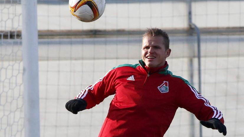 Тарасов опроверг слухи о своём уходе из «Локомотива»