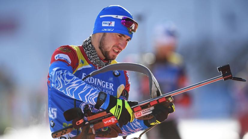 Логинов поднялся на второе место в общем зачёте Кубка мира по биатлону