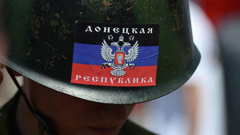 В ДНР и ЛНР поддержали призыв Франции и ФРГ к перемирию в Донбассе