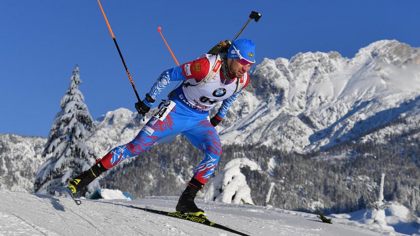 Логинов помог российским биатлонистам подняться на четвёртое место в Кубке наций