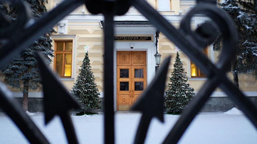 ЦБ отозвал лицензию у «Руссобанка»