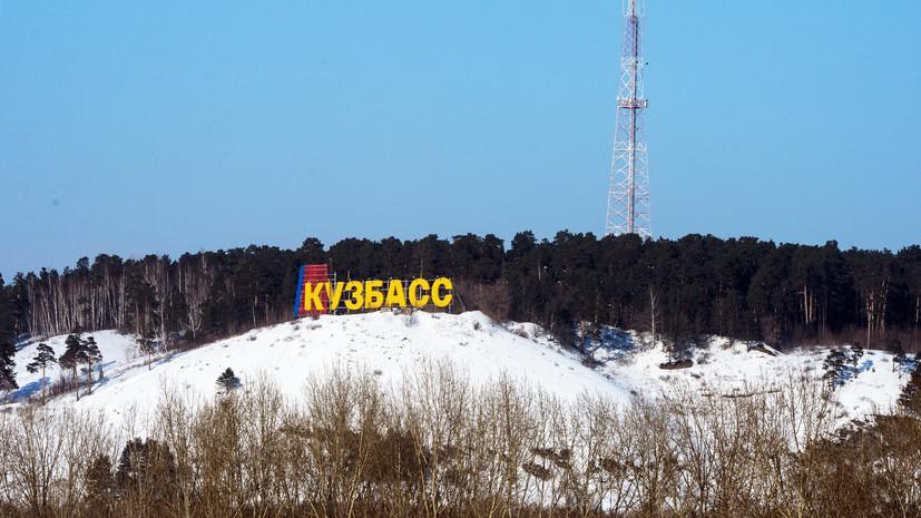 В Кемеровской области утвердили второе название региона