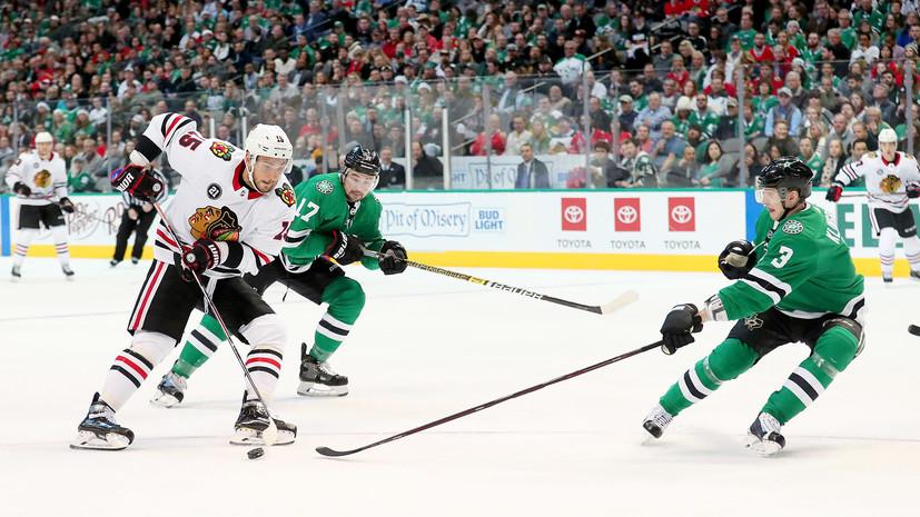«Даллас» потерпел поражение от «Чикаго» в НХЛ, Радулов оформил результативную передачу