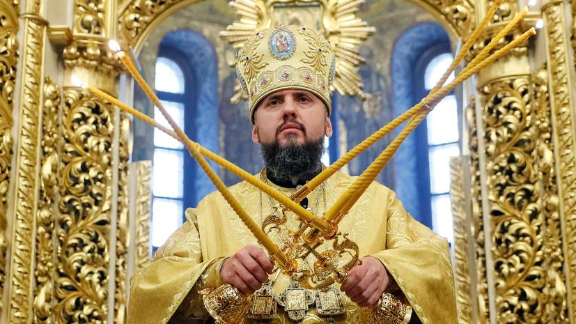 Глава новой церкви Украины заявил о готовности к диалогу с УПЦ МП