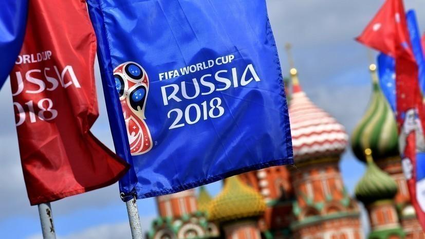 ЧМ по футболу 2018 года в России посмотрели рекордные 3,5 млрд человек