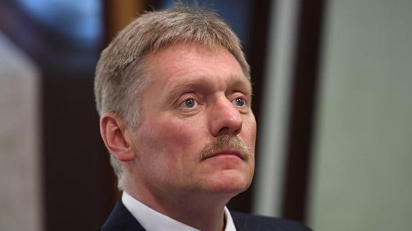 Песков заявил о необходимости проанализировать доклад ОБСЕ по Чечне