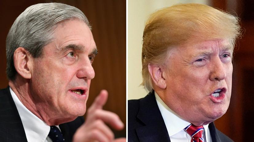 Сделки и сроки: насколько продвинулось расследование о «связях» Трампа с Россией в 2018 году