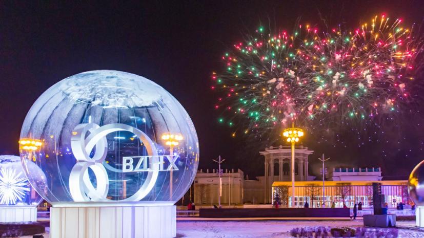 Празднование Нового года на ВДНХ пройдёт на пяти площадках