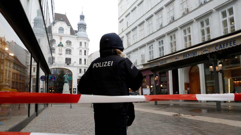В результате стрельбы в центре Вены погиб один человек