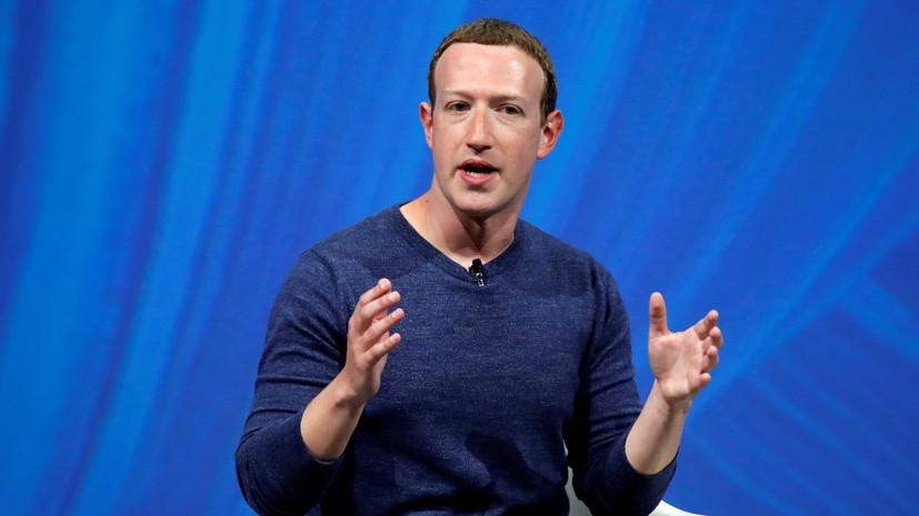 Forbes признал Цукерберга главным «неудачником» 2018 года