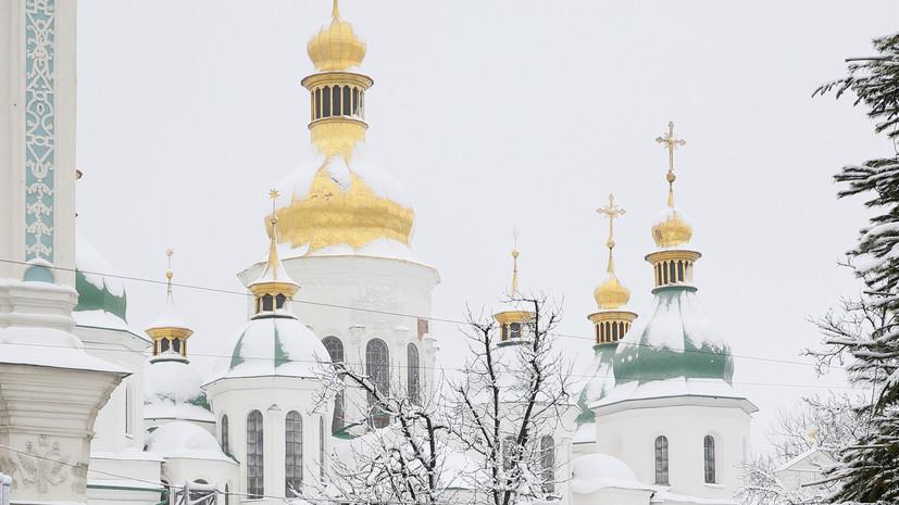 МИД России призвал Киев перестать вмешиваться в дела церкви