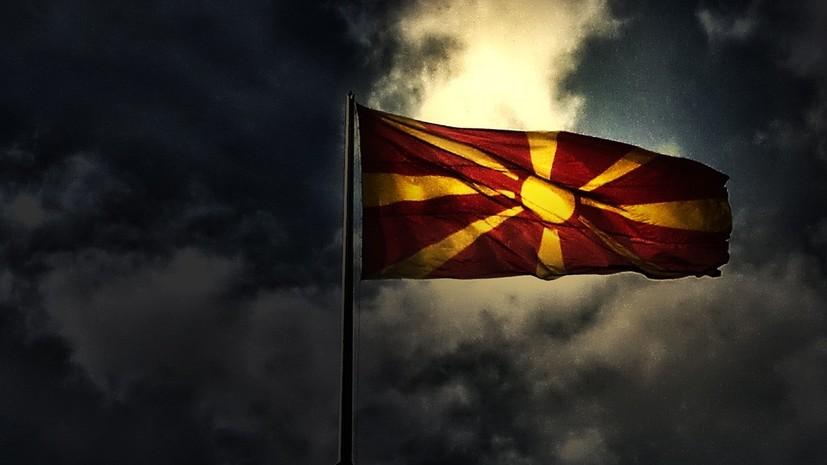 МИД назвал бездоказательными заявления США о вмешательстве в дела Македонии