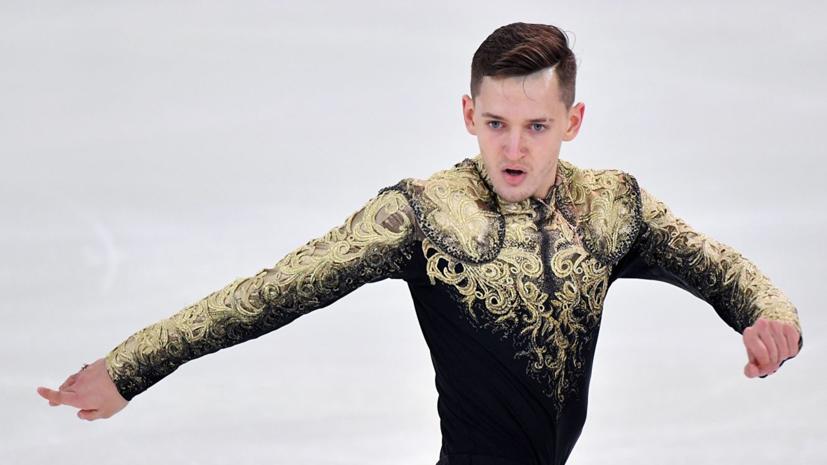 Ковтун рассказал, кому посвящает свою победу на чемпионате России по фигурному катанию