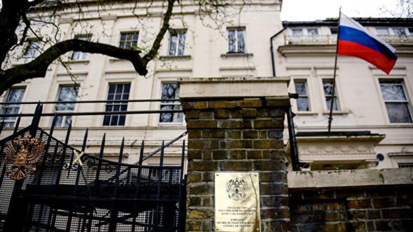 Посольство России заявило об отсутствии разъяснений Лондона по Integrity Initiative