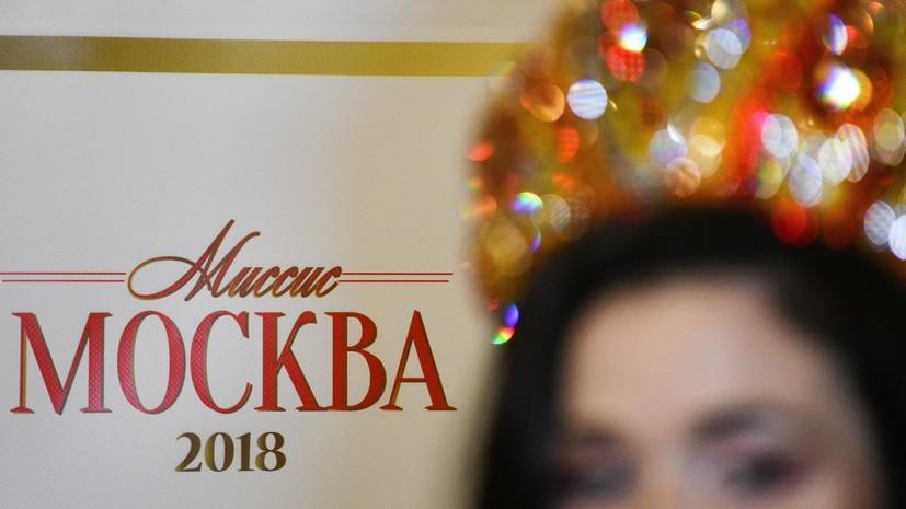 Финал конкурса «Мисс Москва — 2018» пройдёт 24 декабря