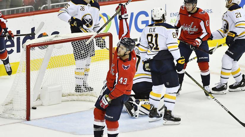 Передача Кузнецова помогла «Вашингтону» переиграть «Баффало» в НХЛ