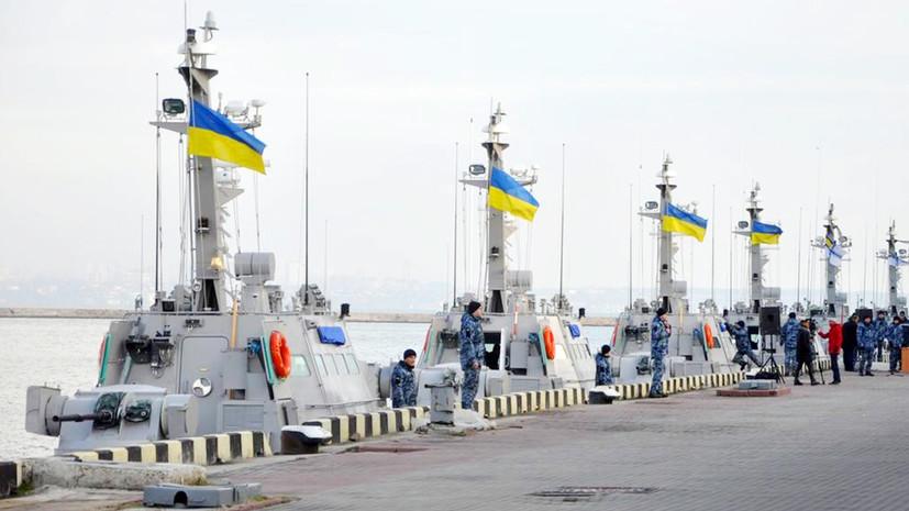 «Дежурная помощь»: США выделят ВМС Украины $10 млн после инцидента в Керченском проливе