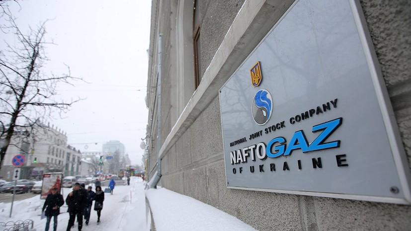 Эксперт назвал странным заявление главы «Нафтогаза» о проблемах с закупкой газа