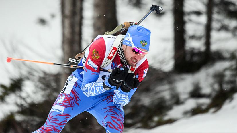 Новое серебро: Логинов занял второе место в гонке преследования на этапе КМ в Нове-Место