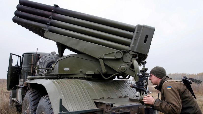 В ДНР заявили о стягивании ВСУ реактивных систем залпового огня к линии соприкосновения