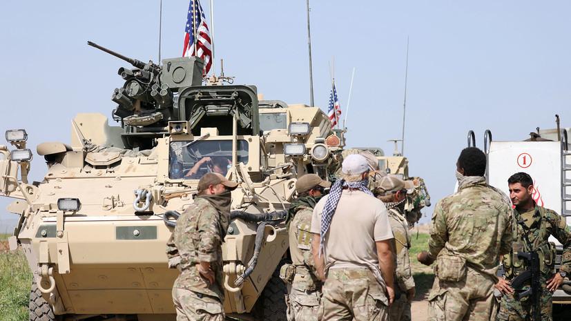 «Дорогостоящая ошибка»: почему в США заговорили о необходимости сохранить военное присутствие в Сирии