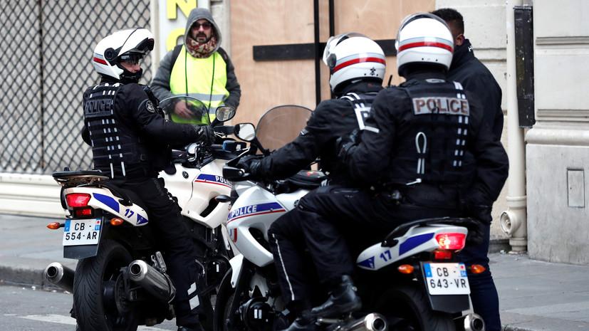 Полиция задержала более 140 человек на протестах в Париже