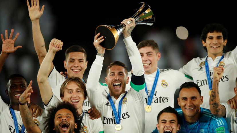 «Реал» победил «Аль-Айн» и третий раз подряд выиграл клубный ЧМ