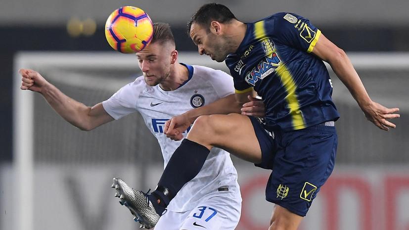 «Интер» упустил победу в матче Серии А с «Кьево», пропустив мяч на 91-й минуте