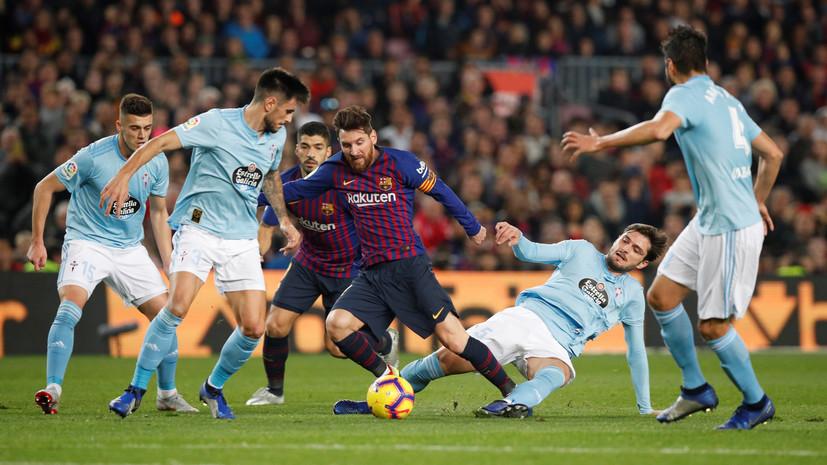 «Барселона» победила «Сельту» и вышла на чистое первое место в Примере