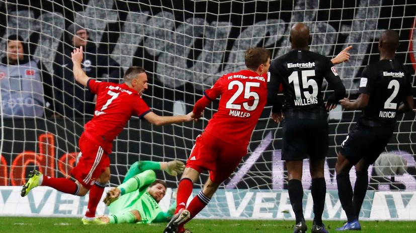 Дубль Рибери помог «Баварии» разгромить «Айнтрахт» в матче Бундеслиги