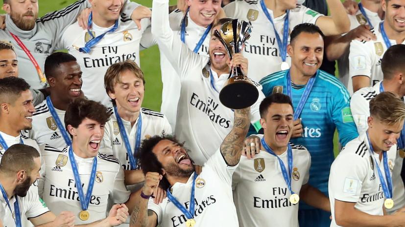«Реал» установил рекорд по количеству побед в клубных ЧМ по футболу