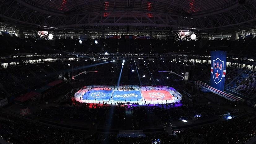 Матч СКА — ЦСКА установил рекорды посещаемости КХЛ и европейского клубного хоккея