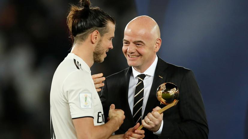 Форвард «Реала» Бэйл был признан лучшим игроком клубного ЧМ по футболу