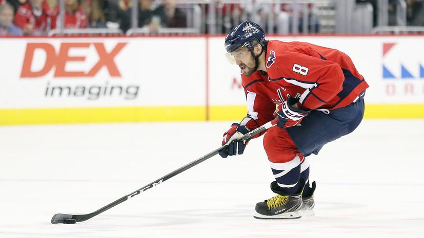 Передача Овечкина помогла «Вашингтону» разгромить «Оттаву» в НХЛ