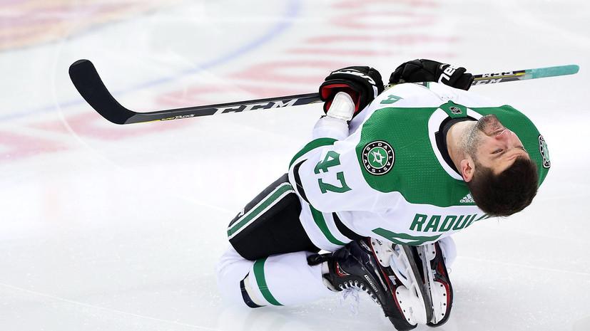 Шайба Радулова в овертайме принесла «Далласу» победу над «Миннесотой» в НХЛ