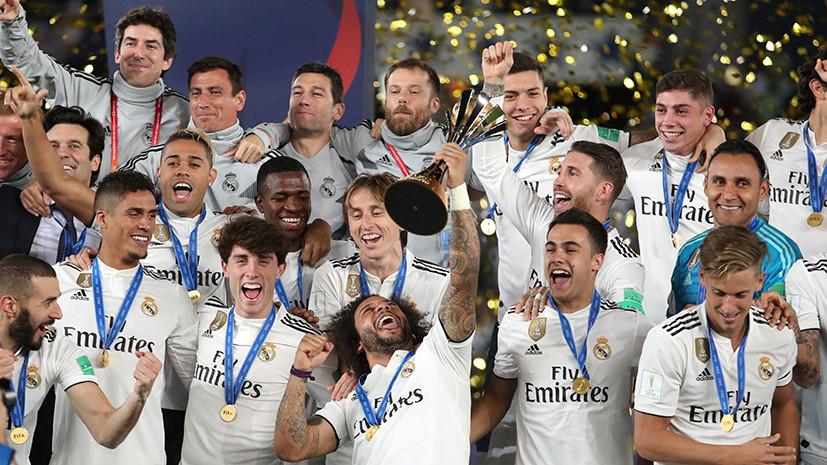 Очередной титул «Реала», поражение «Манчестер Сити» и достижение Месси: главные события субботы в европейском футболе