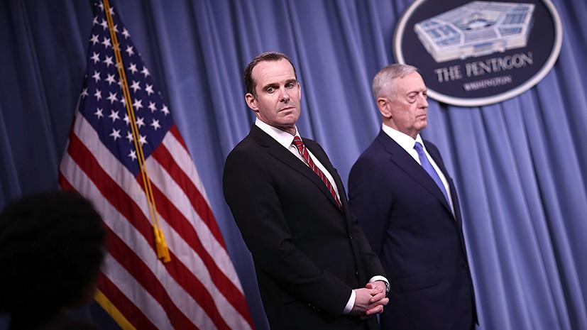 «Военное лобби дистанцируется от власти»: почему спецпредставитель США по борьбе с ИГ подал в отставку