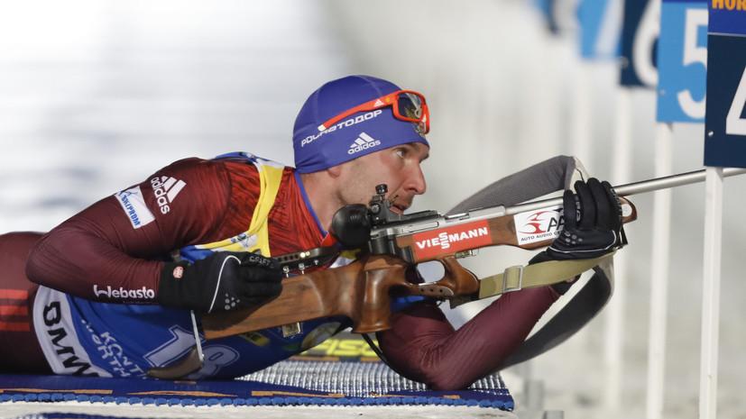 Гараничев завоевал бронзу в масс-старте на этапе КМ по биатлону в Нове-Место