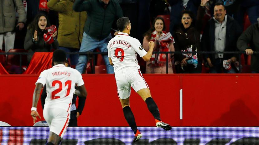 Гол Бен-Йеддера спас «Севилью» от поражения в матче 17-го тура Примеры с «Леганесом»