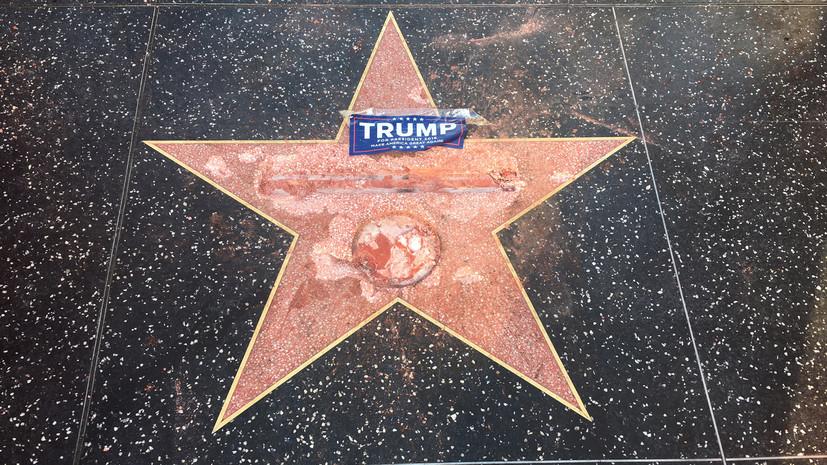 Вандалы залили искусственной кровью звезду Трампа на «Аллее славы»